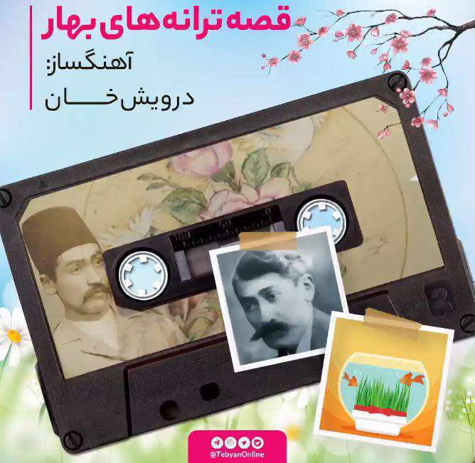 پادکست قصه ترانه های بهار؛ تصنیف بهار دلکش