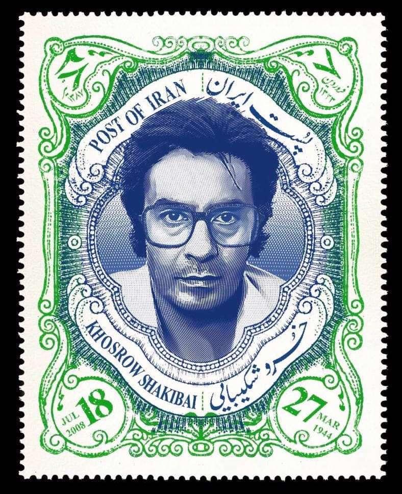 حکایات گلستان سعدی با دکلمه خسرو شکیبایی