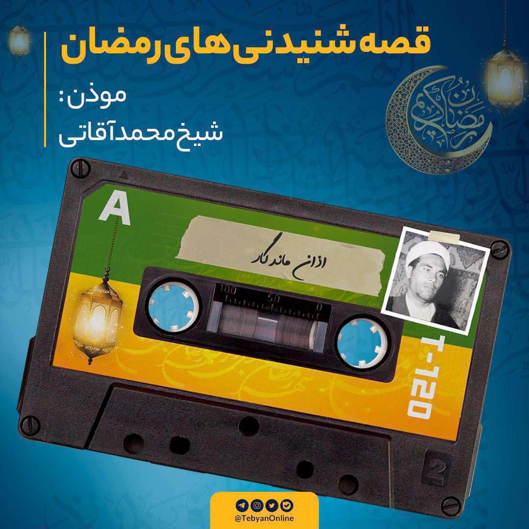 روایتی از یک مؤذن بیبلندگو! قصه زندگی شیخ محمد آقایی