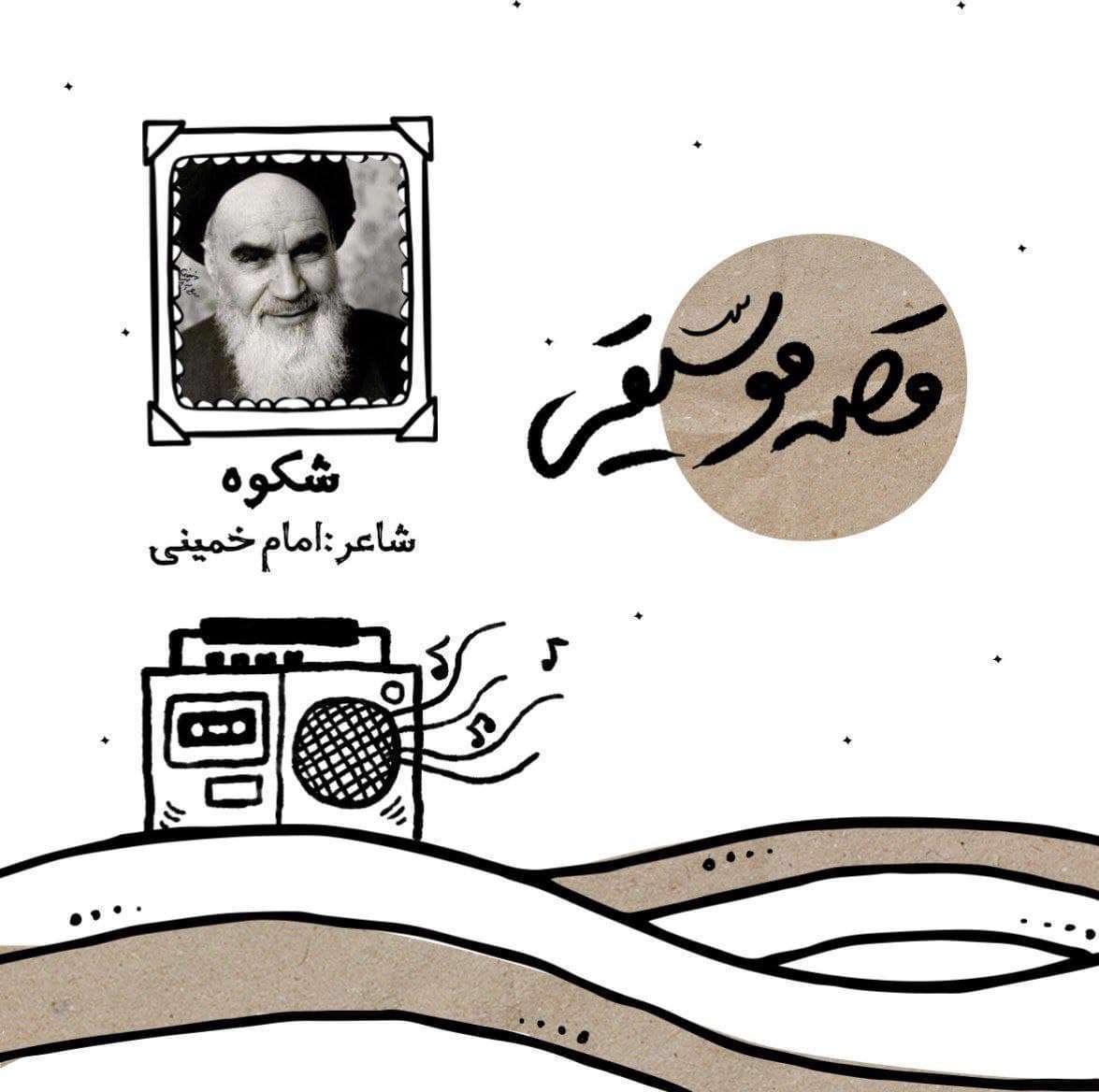 قصه موسیقی هایی که در رحلت امام خمینی ساخته شدند