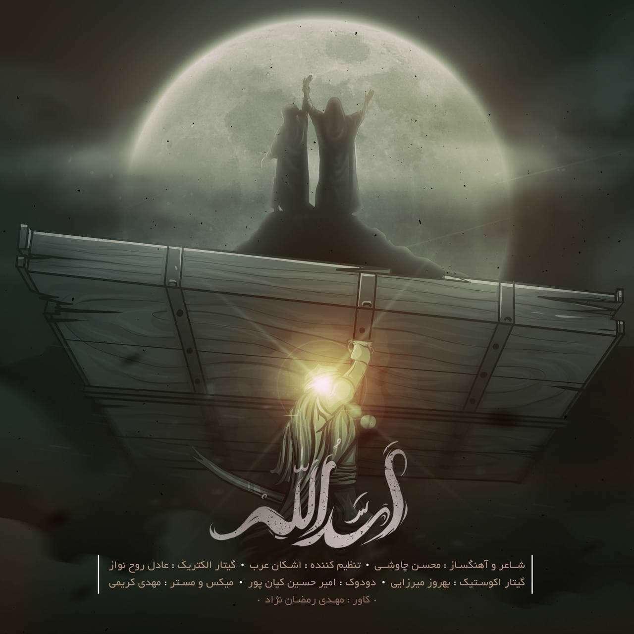 دانلود آهنگ اسدالله محسن چاوشی درباره امام علی علیه السلام