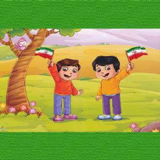 دانلود ترانه کودکانه «ایرانم می مانم»