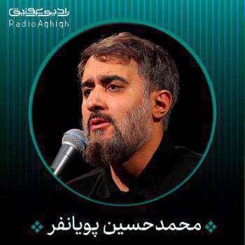 دانلود آه من الفراق ای کعبه عراق؛ محمد حسین پویانفر