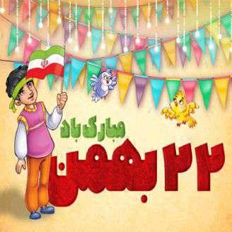 دانلود ترانه کودکانه «روز خوب پیروزی» درباره پیروزی انقلاب