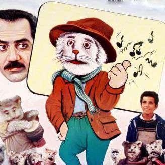 دانلود آهنگ قدیمی و کودکانه «گربه آوازه خوان»