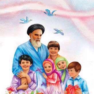 دانلود ترانه کودکانه «یاد امام» درباره امام خمینی(ره)