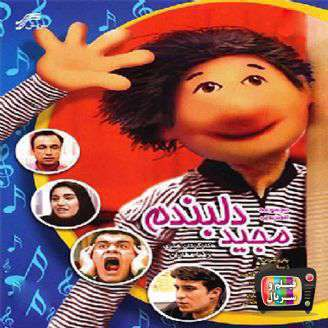 دانلود ترانه کودکانه «مجید دلبندم»