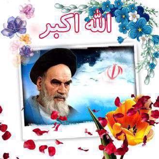 دانلود ترانه کودکانه «الله اکبر»