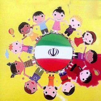 دانلود ترانه کودکانه «بچه های ایران زمین»