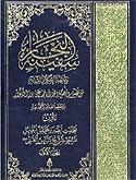 مع تطبیق النصوص الواردة فیها علی بحار الأنوار بطبعتیه القدیمة و الجدیدة