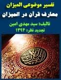 گفتارهاي علامه طباطبائي در مفاهيم علمي و فلسفي قرآن