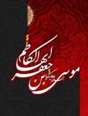 خطبه نماز جمعه به مناسبت شهادت امام کاظم (علیه السلام)