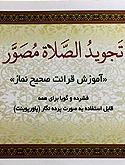 آموزش قرائت صحیح نماز