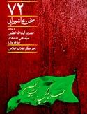از بیانات حضرت آیت الله العظمی سید علی خامنه ای (مد ظله العالی) رهبر معظم انقلاب اسلامی