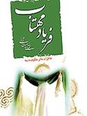 شهادت حضرت فاطمه علیهاسلام