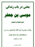 بیانات حضرت آیت الله خامنهای(مدظله العالی) درخطبههای نماز جمعه تهران 23 فروردین 1364