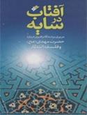 مروري بر ديدگاه رهبري درباره حضرت مهدي (عج) و فلسفه انتظار