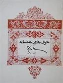 (یادداشت های نیما یوشیج)