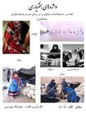 لغات و اصطلاحات بختیاری در زبان مردم مسجد سلیمان