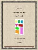 فارسی - انگلیسی