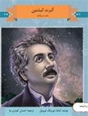 دانشمند پرافتخار