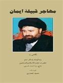 نگاهی به زندگینامه یادگار امام حضرت حجت الاسلام والمسلمین حاج سید احمد خمینی