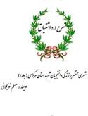 شرح مختصری بر زندگی دانشجویان شهید استان مرکزی (جلد 1)