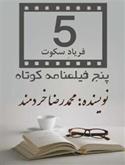 پنج فیلمنامه کوتاه