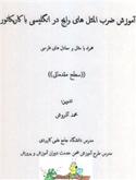همراه با مثال و معادل های فارسی