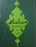 علی بن ابیطالب علیه السلام