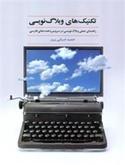 راهنمای عملی وبلاک نویسی در سرویس دهنده های فارسی