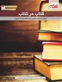 معرفی 31 کتاب تخصصی برای علاقه مندان به کامپیوتر
