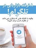 چگونه با تکنیک هایی که دیگران نمیدانند از تلگرام کسب درآمد کنیم؟!