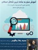راهنمای عملی و کاربردی بهینه سازی وب سایت برای موتورهای جستجو