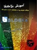 آموزش تصویری مقدماتی تا پیشرفته وبلاگ نویسی در بلاگفا