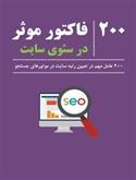 200 عامل مهم در تعیین رتبه سایت در موتورهای جستجو