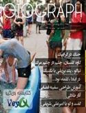 ماهنامه مجازی عکاسی و گرافیک - شماره سوم