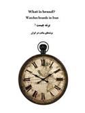 برندهای ساعت در ایران