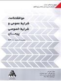 نشریه شماره 4311