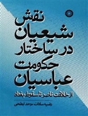 از خلافت ناصر تا سقوط بغداد