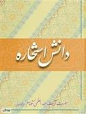 آموزش روشمند اصول، قواعد، اصلاحات و رموز استخاره به همراه تطبیق بر تمامی آیات قرآن کریم