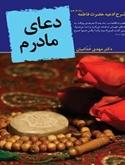 ادعیه حضرت فاطمه علیها سلام بعد از نمازهای روزانه