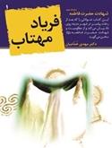 شهادت حضرت فاطمه علیها سلام