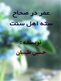 خلیفه دوم عمر بن خطاب