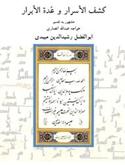 مشهور به تفسیر خواجه عبدالله انصاری