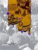 جلد اول: رویدادهای بهمن 1357 تا خرداد 1358
