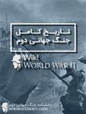بررسی تمام اتفاقات و رویدادهای مهم جنگ جهانی دوم