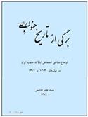 اوضاع سیاسی اجتماعی ایالات جنوب ایران در سال های 1303 و 1304