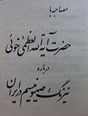 مصاحبه با حضرت آیة الله العظمی خویی درباره نیرنگ صهیونیسم در ایران