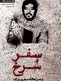 بر اساس زندگی شهید سید حسین علم الهدی